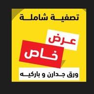 دهان ديكور باركية ورق جدران الرياض