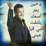 عمر رباع