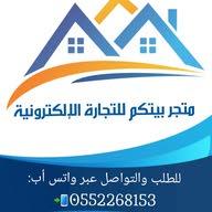 متجر بيتكم للتجارة الإلكترونية