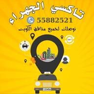تاكسي الجهراء 55882521_50551161