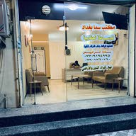 مكتب فلسطين للوساطة العقارية
