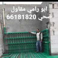 ابو رامي   معلم صحي 66181820