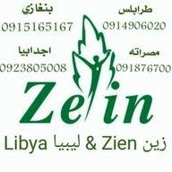 زين ليبيا