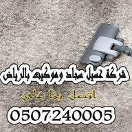 شركة تنظيف بالرياض 0538816955