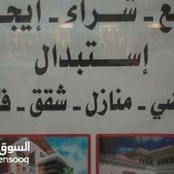 مكتب سويسي للعقارات