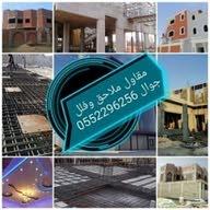 الرياض مقاول 0552296256