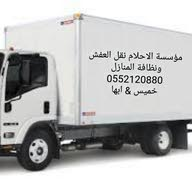 مؤسسة الاحلام نقل العفش ونظافة المنازل