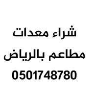 شراء معدات مطاعم مستعملة 0501748780