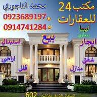 مكتب 24 محمد التاجوري عقارات 0923689197 التاجوري