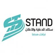 شركة ستاند للدعاية والاعلان