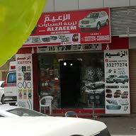 الزعيم لزينه السيارات 33277274