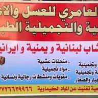 مركز العامري للعسل والأعشاب الطبيعية Abu Ali