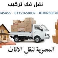 الشركة المصرية لنقل الاثاث