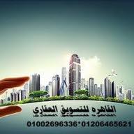 القاهرة للتسويق العقارى ..