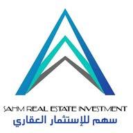شركة سهم للاستثمار العقاري