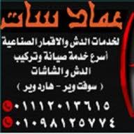 عماد عمار
