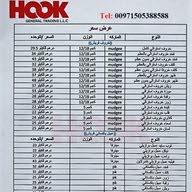 Hook trading