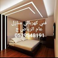 كهربائي منازل عام الرياض 0539548191