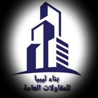 بناء ليبيا للخدمات العامة