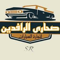 شركة صحارى الرافدين لتجارة السيارات