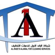 شركة الرائد الأول لخدمات التنظيف