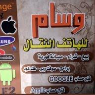 وسام للهاتف النقال Wesam Phone Store