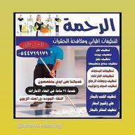 شركة تنظيف منازل  ومكافحة حشرات Abdelmalk