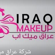 منتجات العراق ميك أب