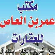 مكتب عمر بن العاص للعقارات