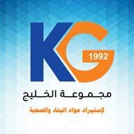 مجموعة الخليج