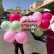 بالونات الكويت