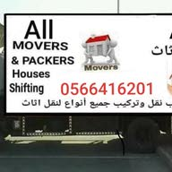 All mover and packers 0566416201