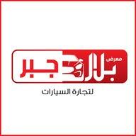 معرض بلال جبر لتجارة السيارات