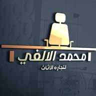 محمد الألفي للأثاث المكتبي  متجر
