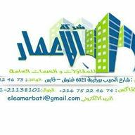 Société El Eamar De Bâtiment et travaux publics