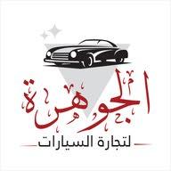 شركة الجوهره لتجارة السيارات