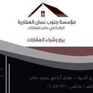 مؤسسة جنوب عمان العقارية
