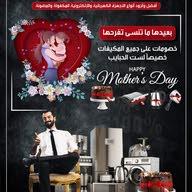معرض العربية للأجهزة الكهربائية