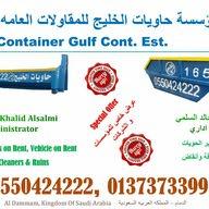 حاويات الخليج