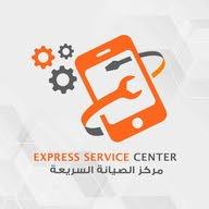 مركز الصيانة السريعة Express service center