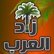 زاد العرب الإنتاج وتعبئة وتسويق الثمور