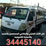 نقل وتوصيل