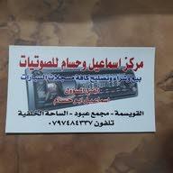 مركز اسماعيل وحسام للصوتيات