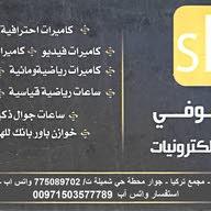 عماد الصوفي