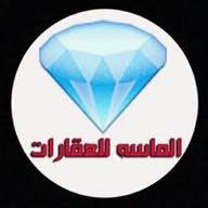 الماسه للتسويق العقاري