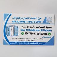 Saud Alnadabi