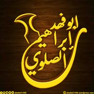 ابو فهد إبراهيم الصلوي