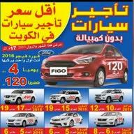 الدولي لايجار السيارات بالكويت