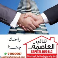 Capital Duo Real Estate ثنائي العاصمة العقارية