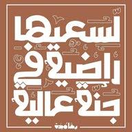 مروان ال قنه